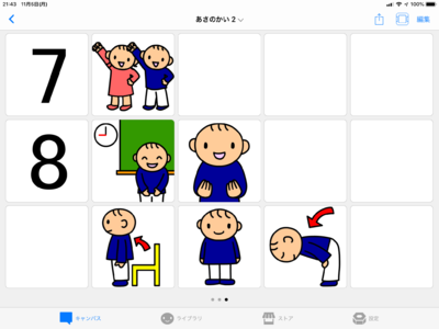 タブレットアプリの朝の会用画面の例