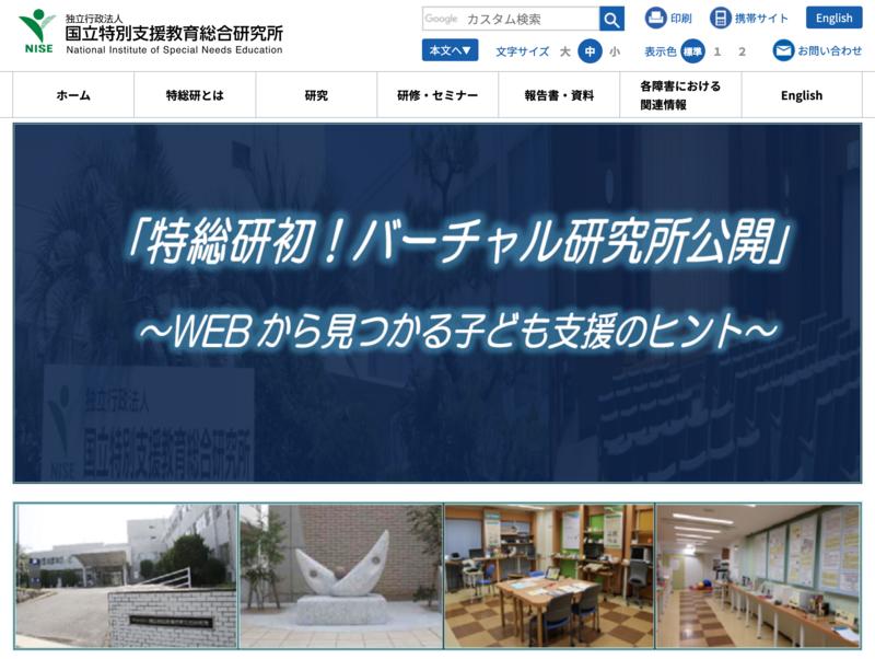 Webページの画像